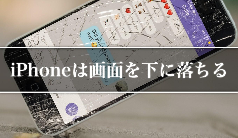 iphone-ha-shitawo-muite-ochiru