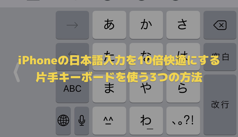 iphone-katate-keyboard