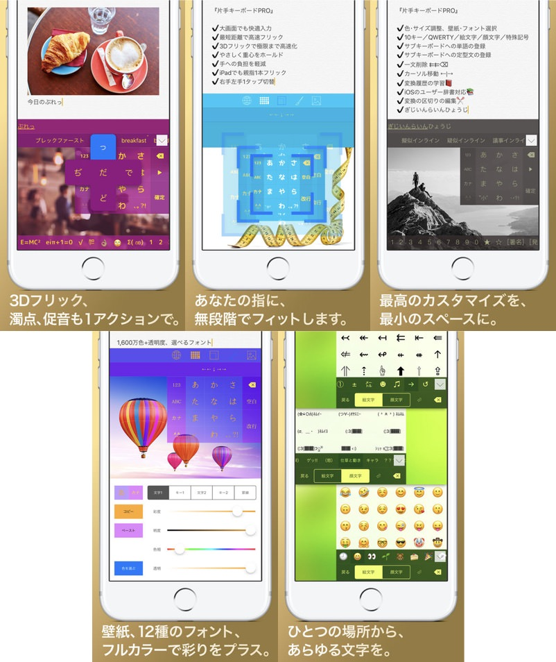 iphone-katate-keyboard_10