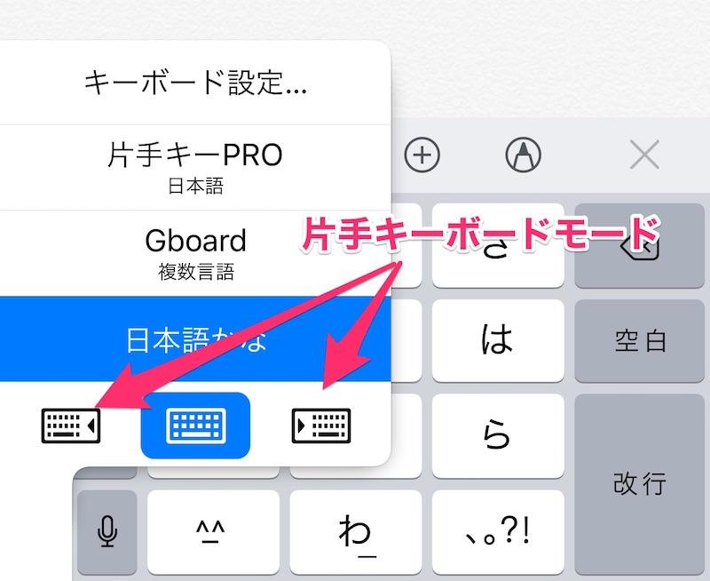 iphone-katate-keyboard_3