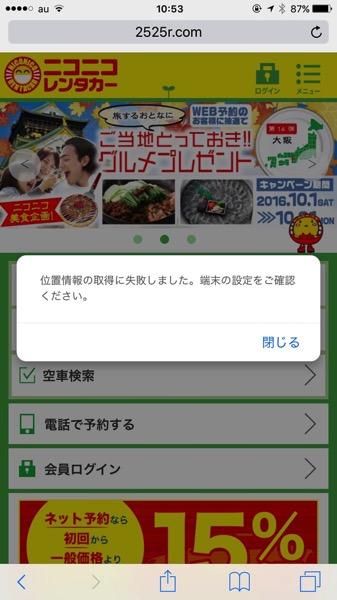 Iphone location error 01