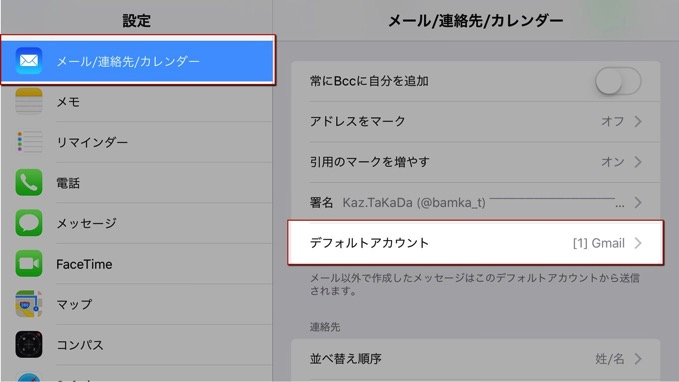 Iphone mail account default 1
