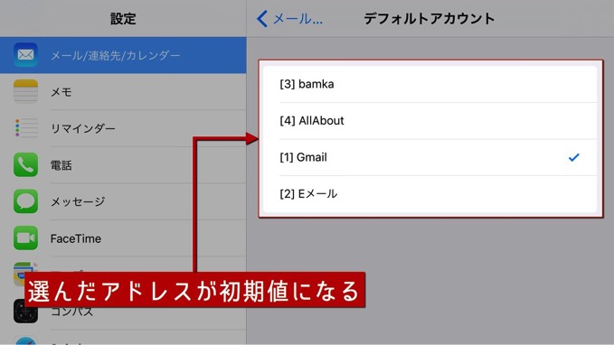 Iphone mail account default 2