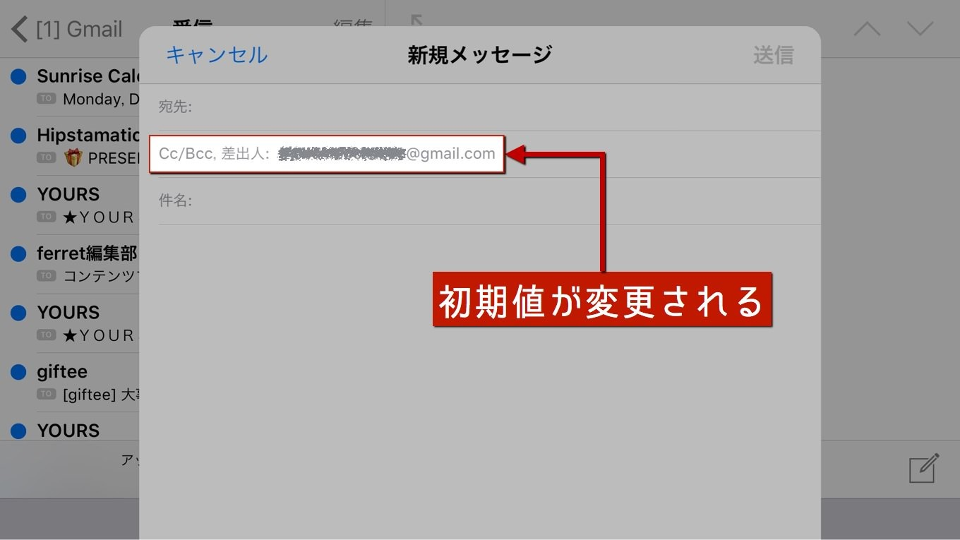 Iphone mail account default 3
