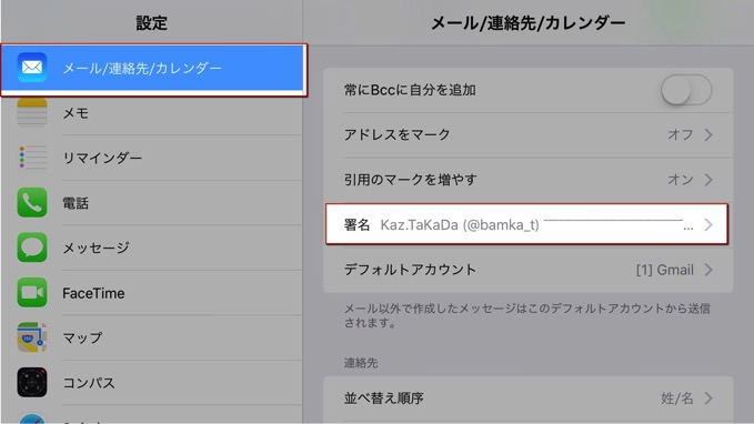 Iphone mail account default 4