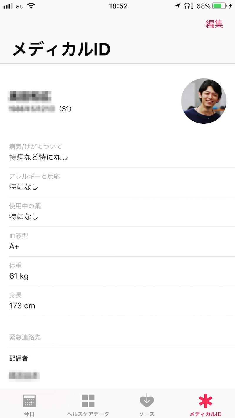 iphone-medicalid-setting_1