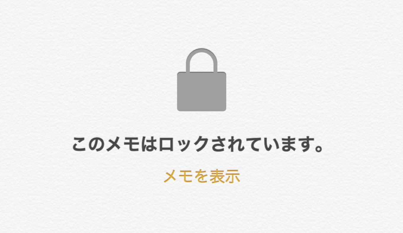 iphone-memo-lock_1