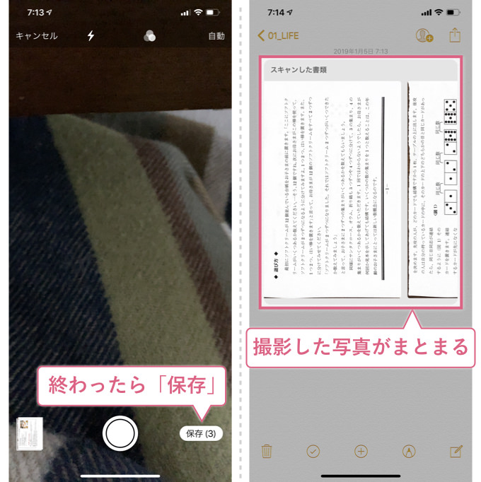 iphone-memo-scan_3