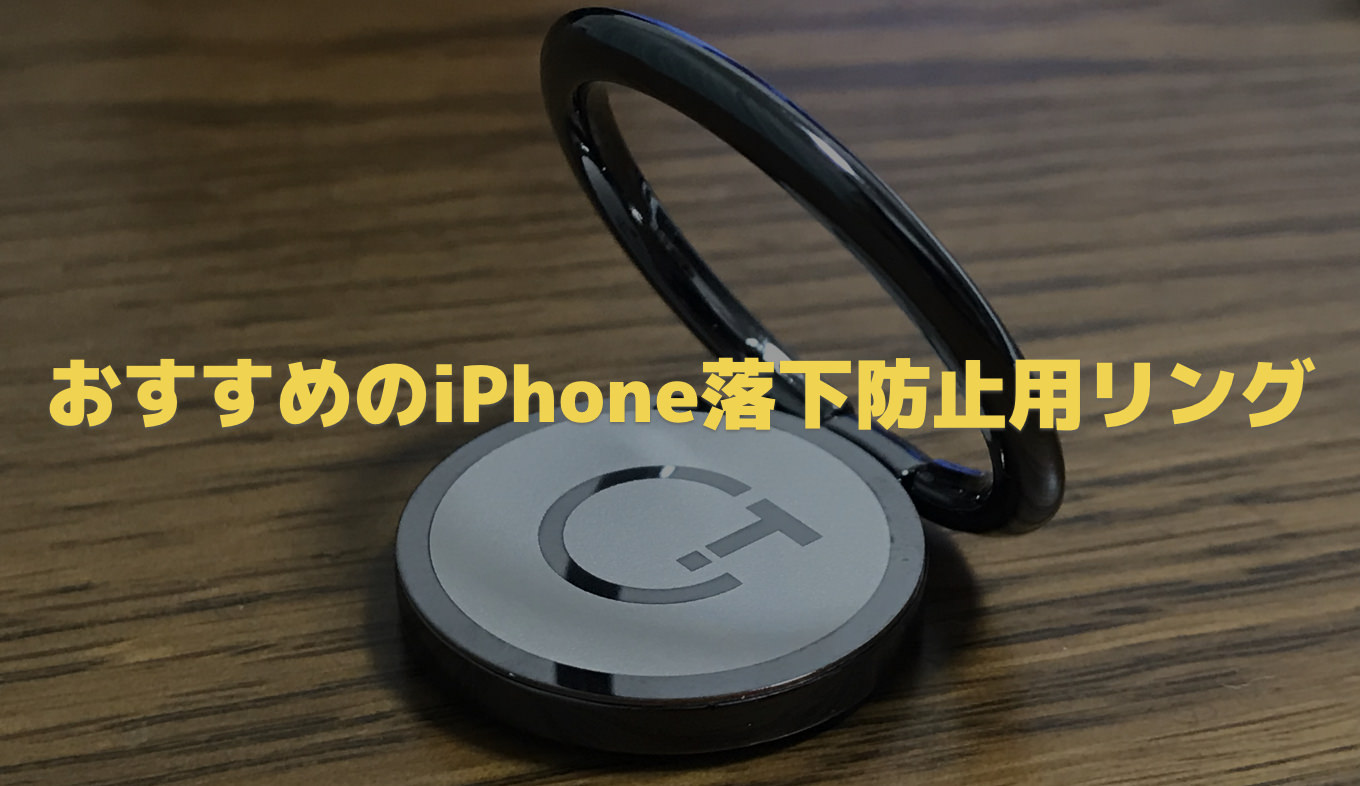 iphone-osusume-ring-gratein