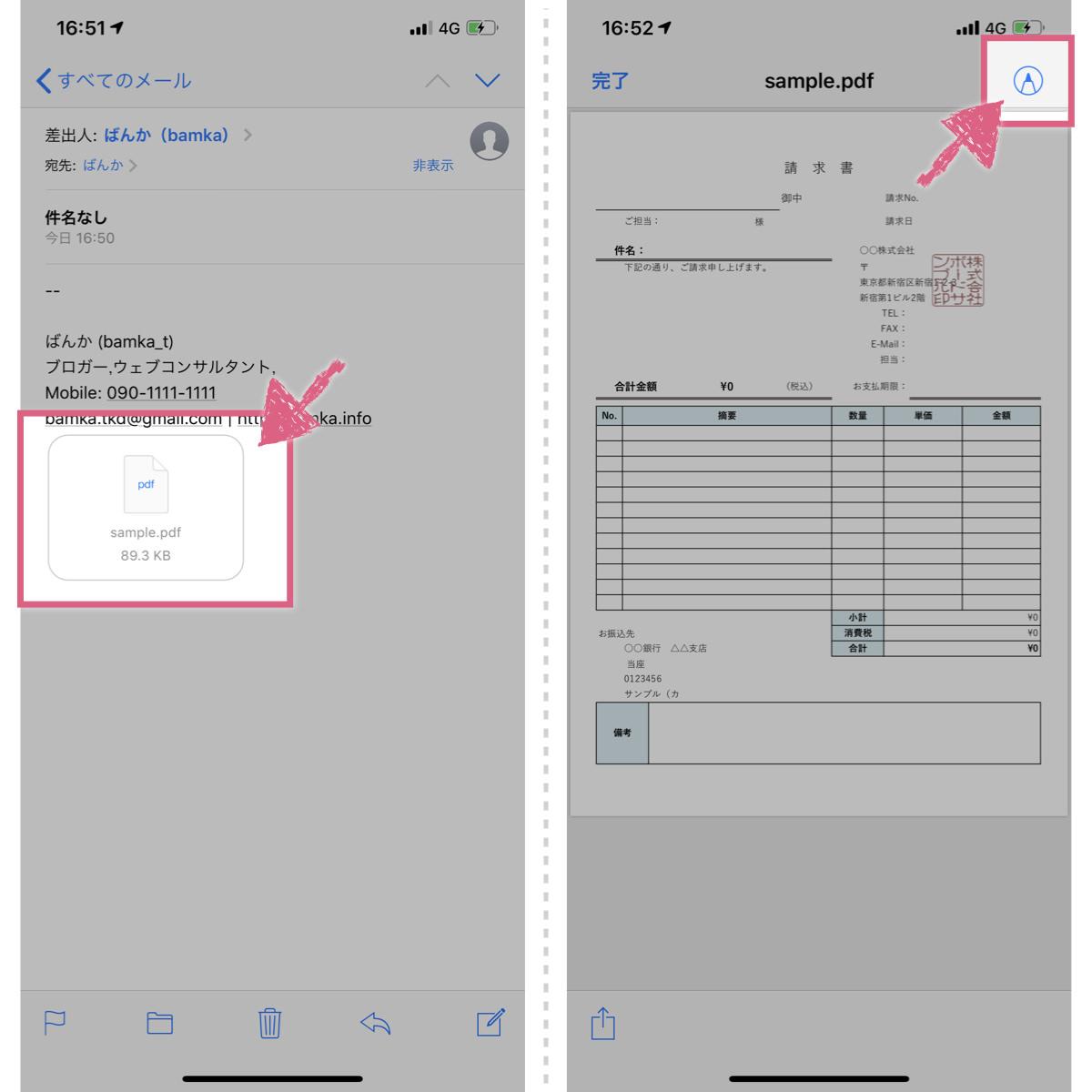 iphone-pdf-comment_1