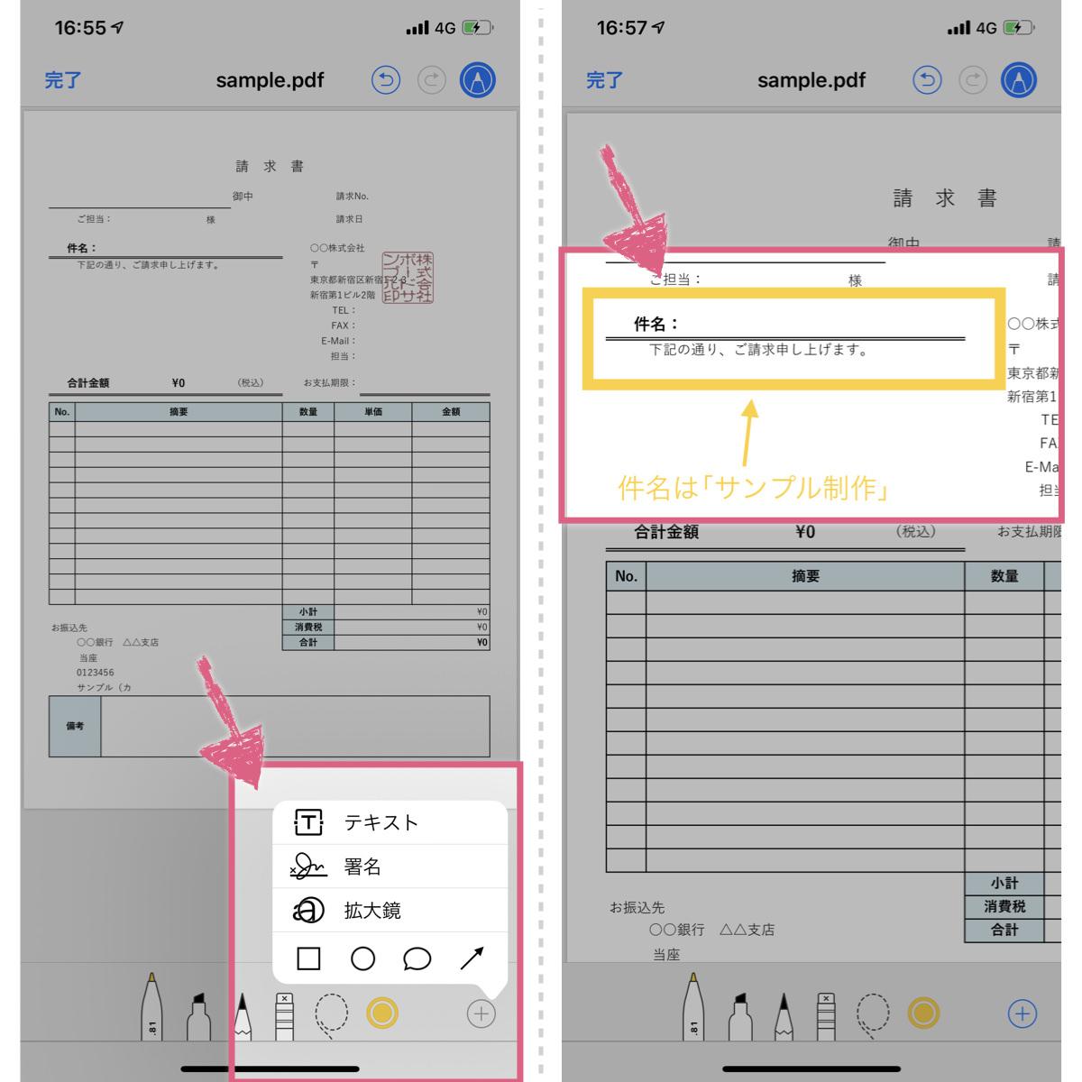 iphone-pdf-comment_5