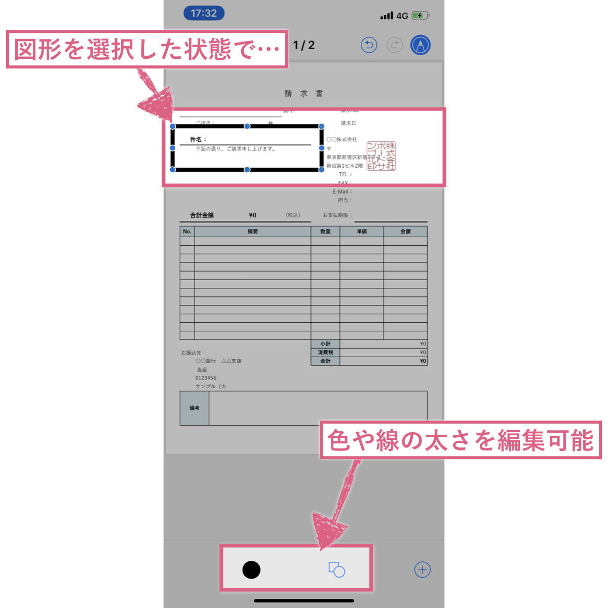 iphone-pdf-comment_6