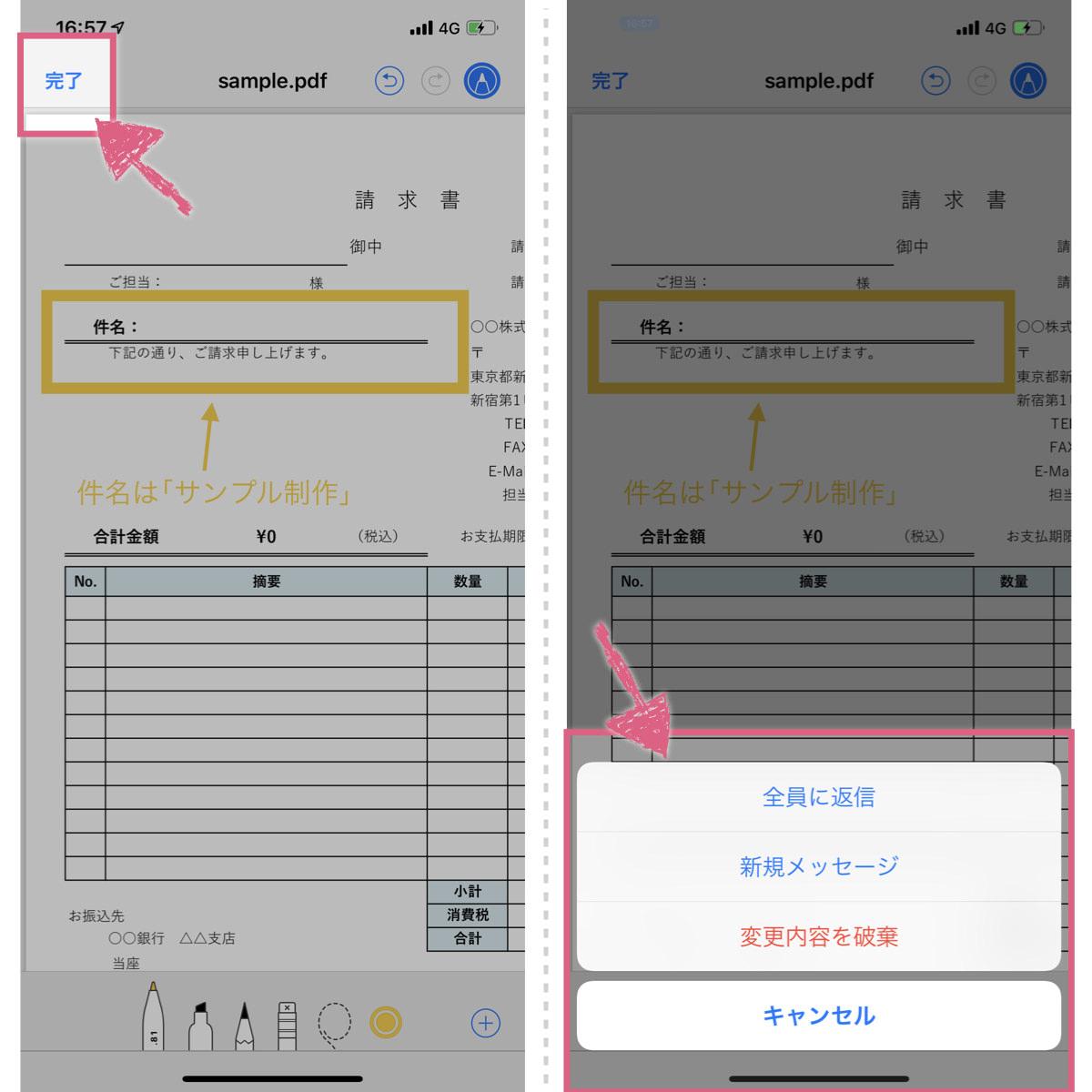 iphone-pdf-comment_7