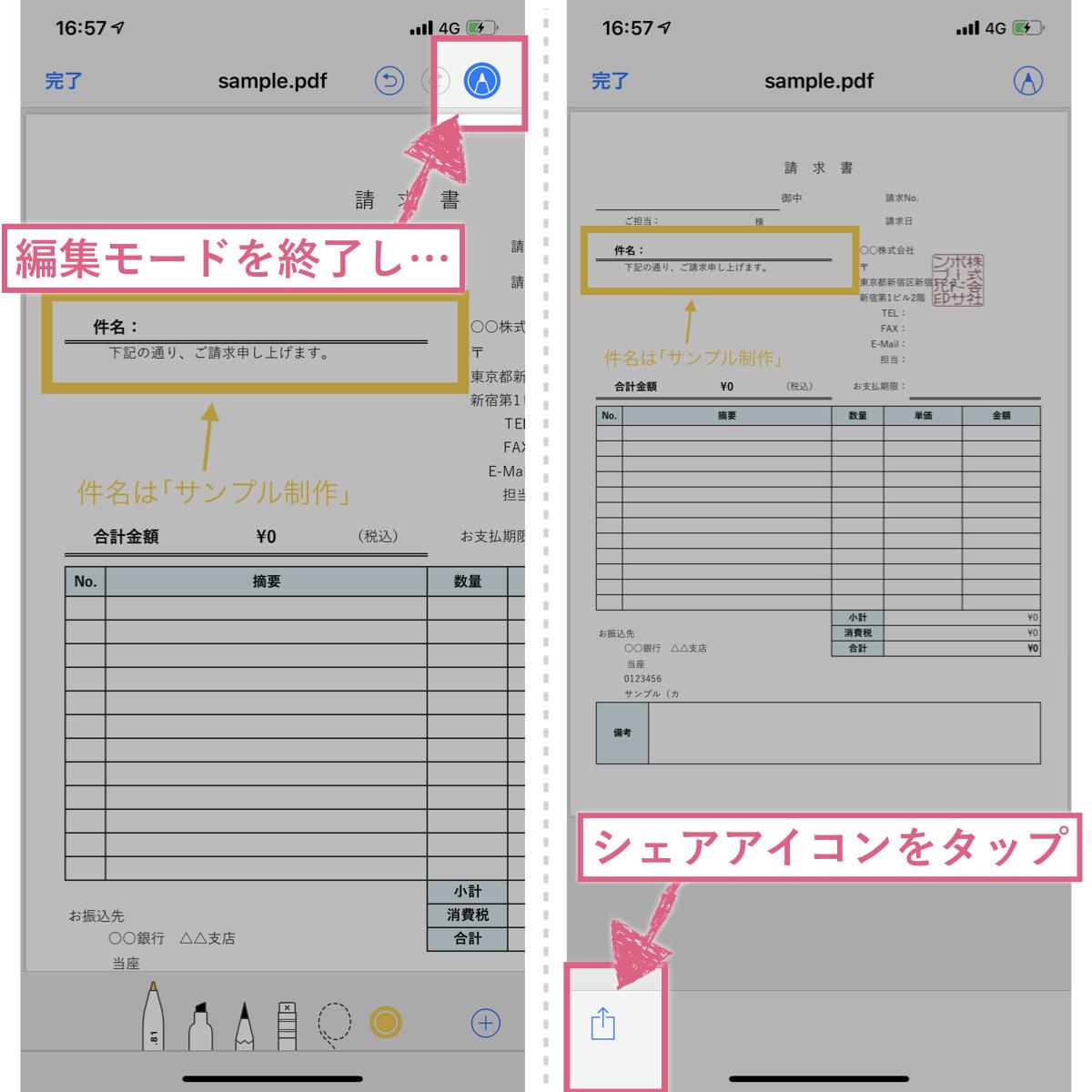 iphone-pdf-comment_8