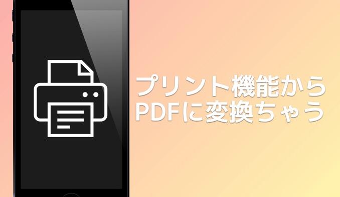 Iphone pdf sakusei hoho