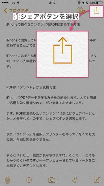 Iphone pdf sakusei hoho 1