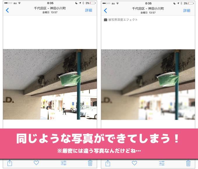 iphone-photo-double_3