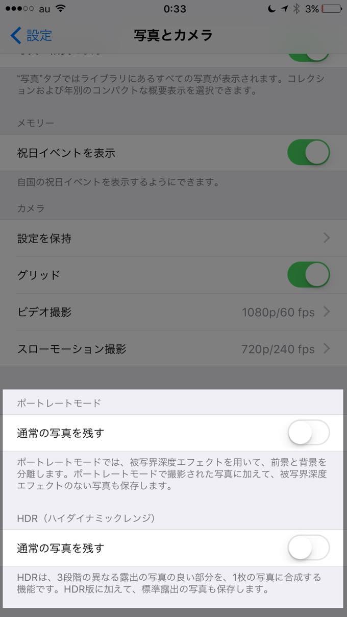 iphone-photo-double_5