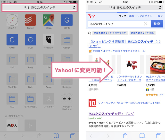 iphone-safari-yahoo_2