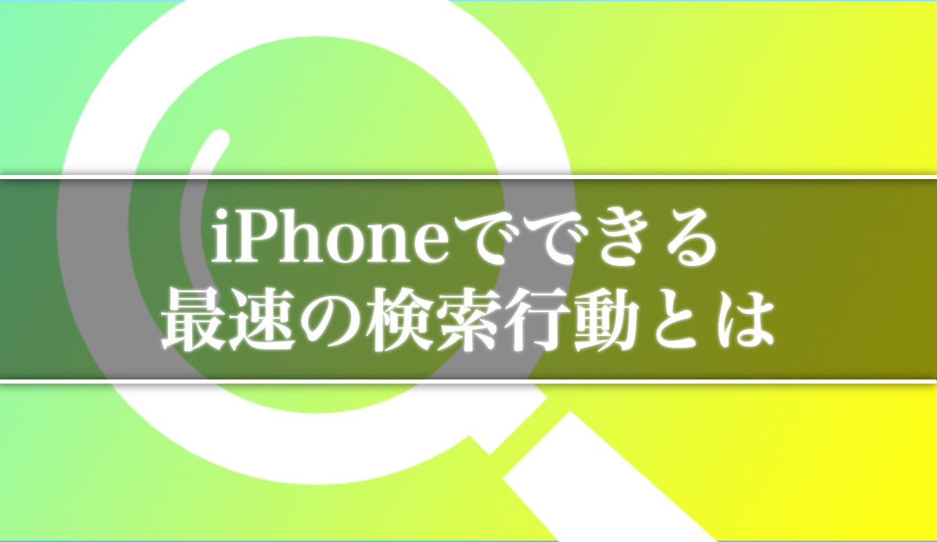 iphone-saisoku-search