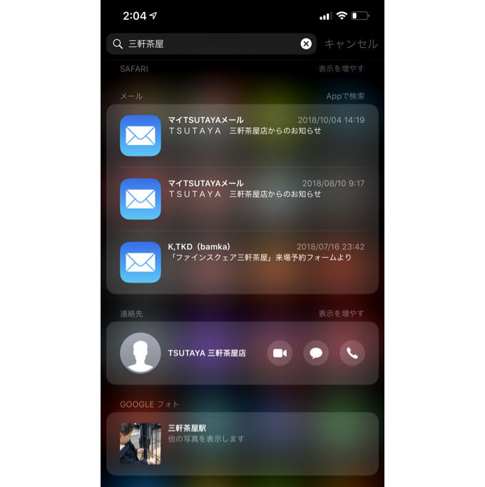 iphone-saisoku-search_4