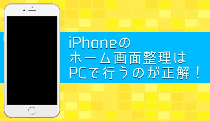 iphone-seiri-ha-pc-kara