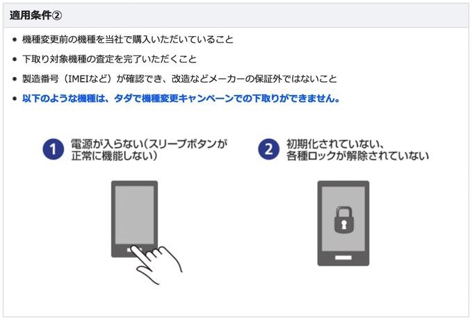 Iphone shitadori hikaku 03