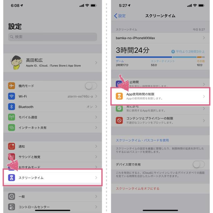 iphone-shiyo-seigen_1