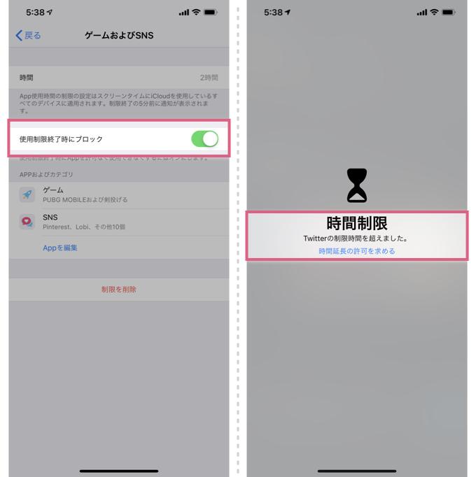 iphone-shiyo-seigen_9