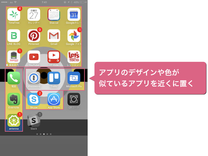 iphone-shiyouhindo-seiri_2