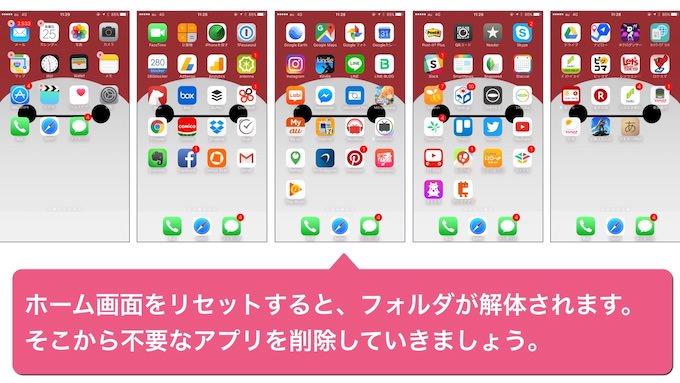 iphone-shiyouhindo-seiri_4