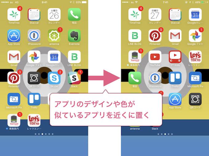 iphone-shiyouhindo-seiri_7