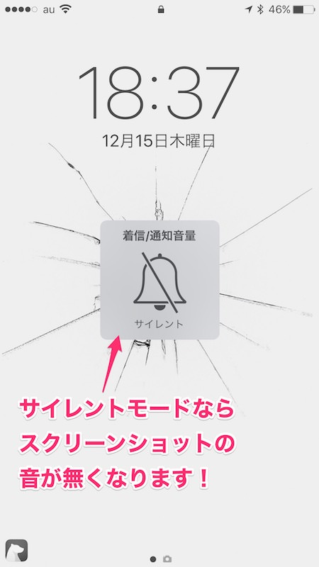 Iphone shutter volume herasu 02
