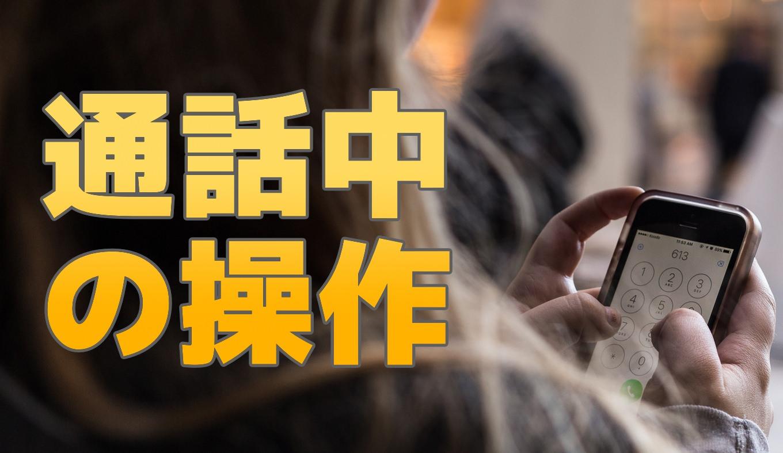 iphone-tsuwachu-sousa