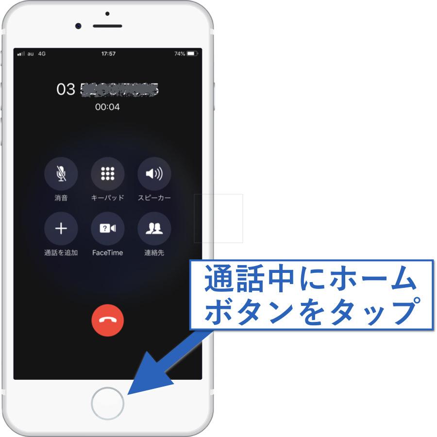iphone-tsuwachu-sousa_1