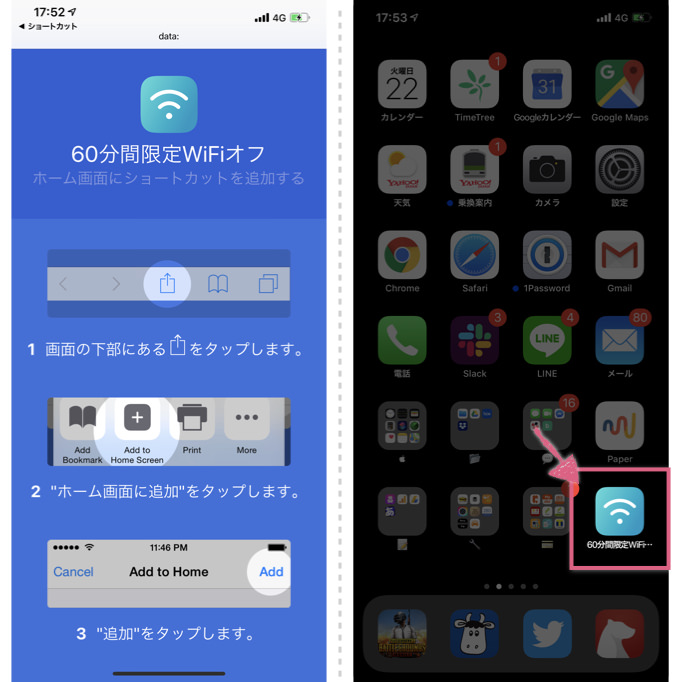 iphone-wifi-gentei-off_4