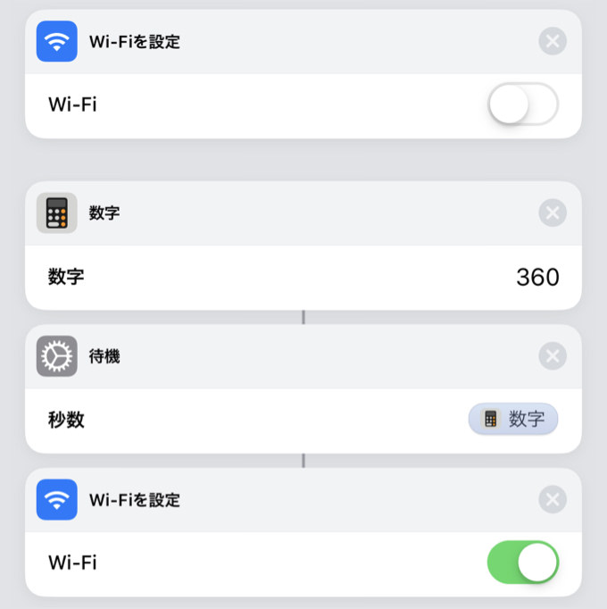 iphone-wifi-gentei-off_7