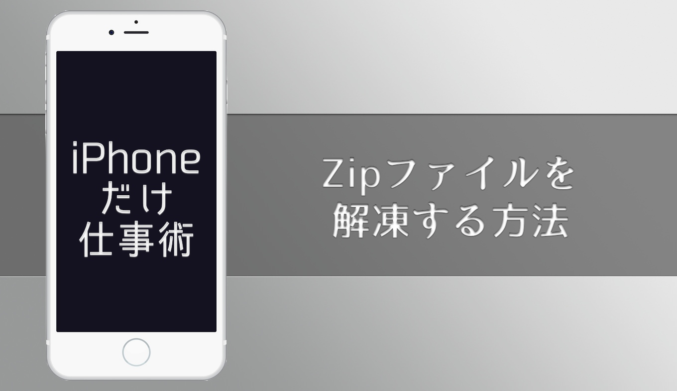 iphone-zip-kaitou