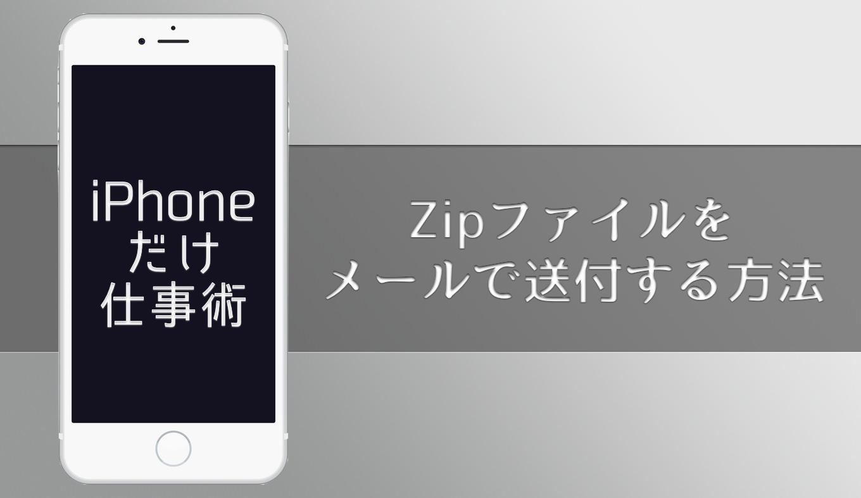 iphone-zip-send