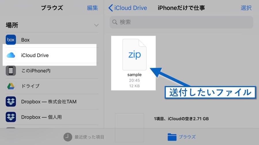 iphone-zip-send_2