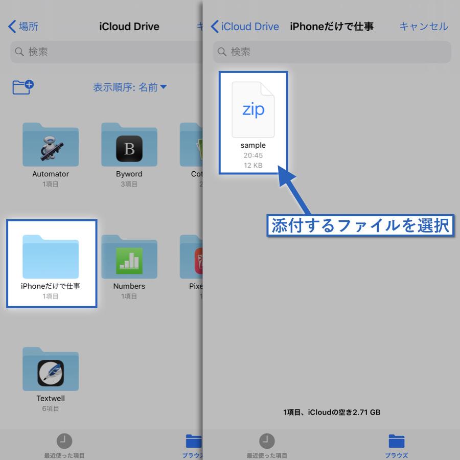 iphone-zip-send_6
