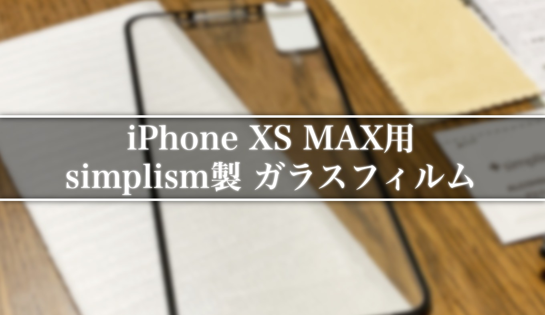 iphonexsmax-glassfilm-simplism