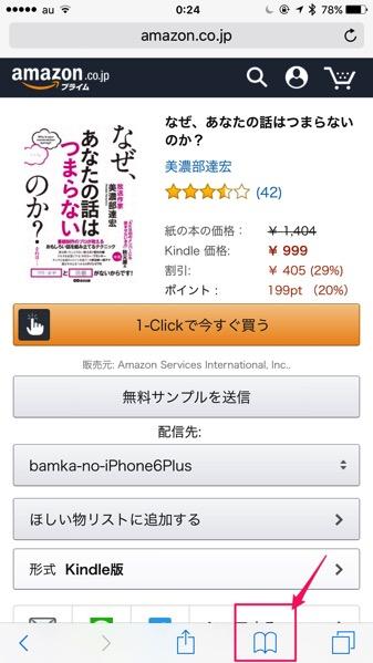 Kaereba iphone 5