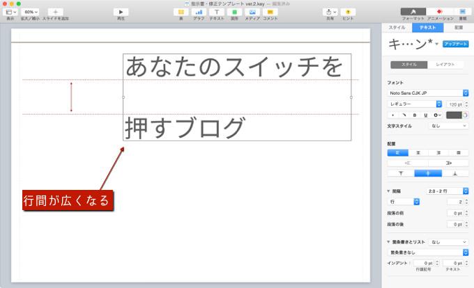 Keynote line height 4