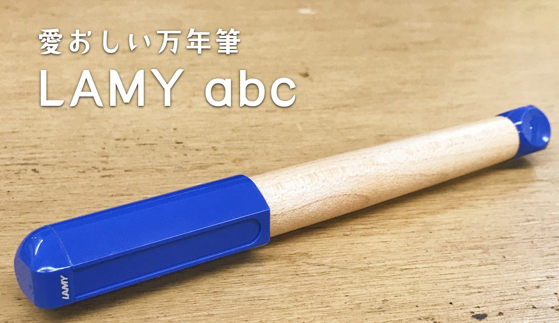 lamy-abc