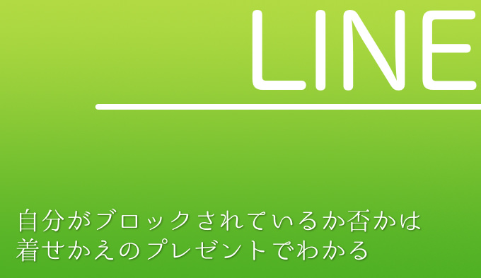 Line block confirm