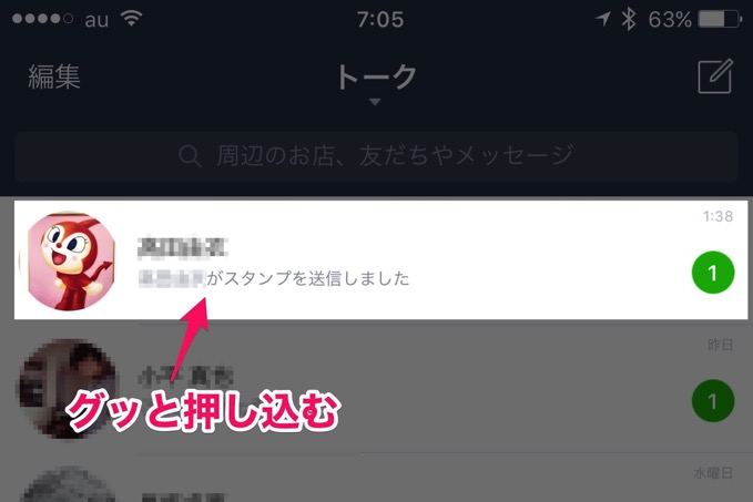 Line preview iphone 01