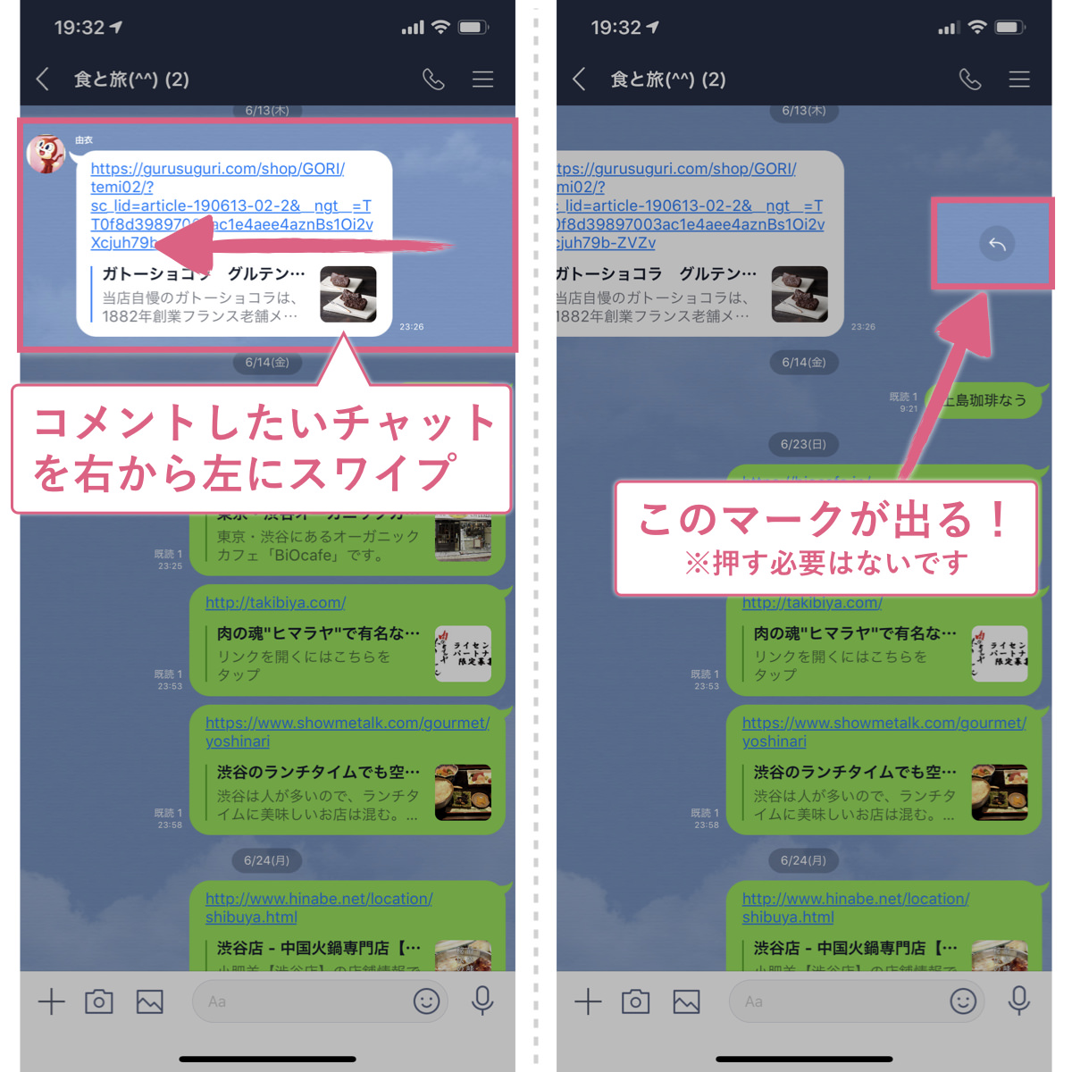 line-re-chat_1