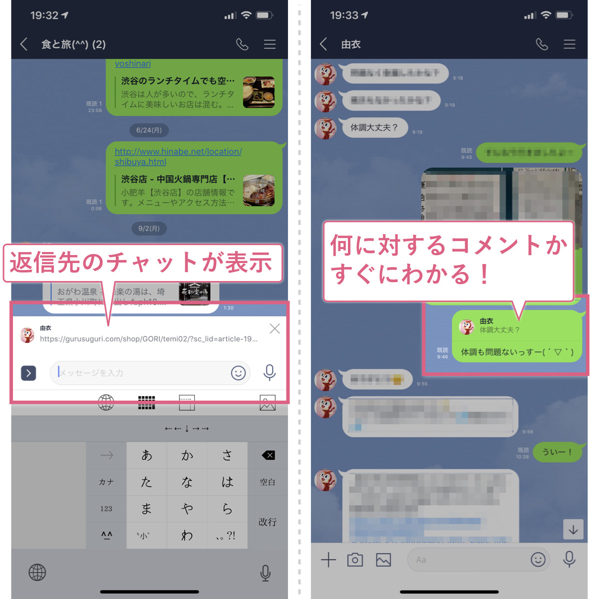 line-re-chat_2