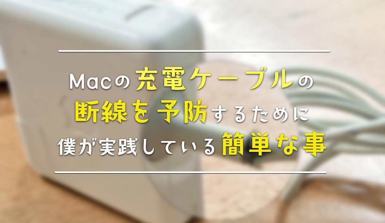 mac-dansen-yobou